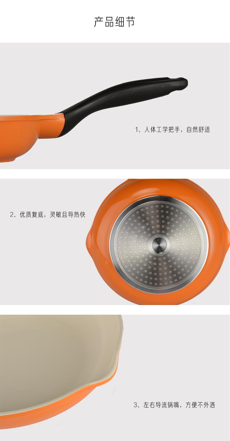 橙色煎锅详情页_08.jpg