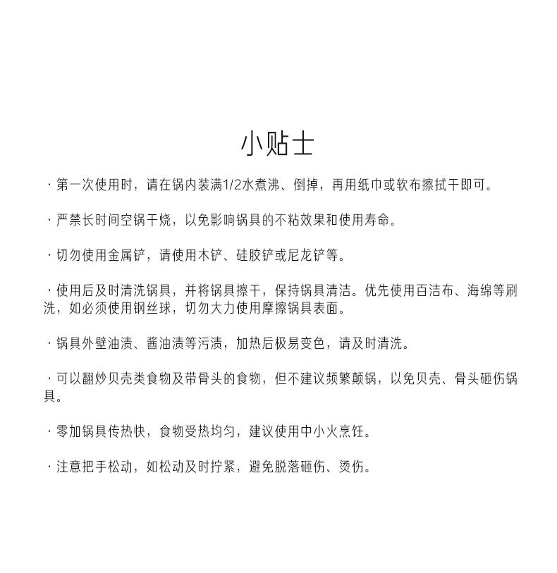 橙色煎锅详情页_09.jpg