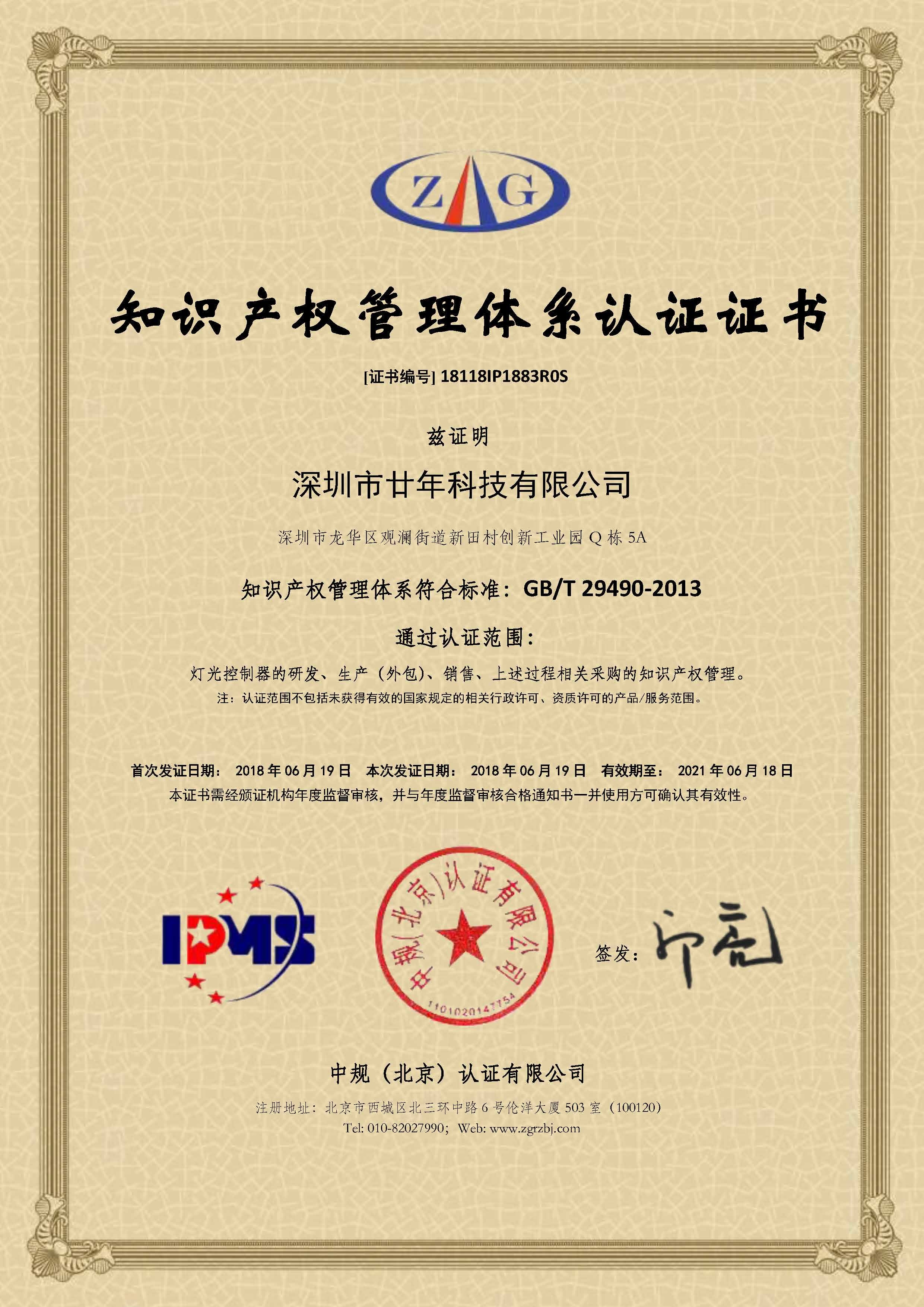18118IP1883R0S深圳市廿年科技有限公司.jpg