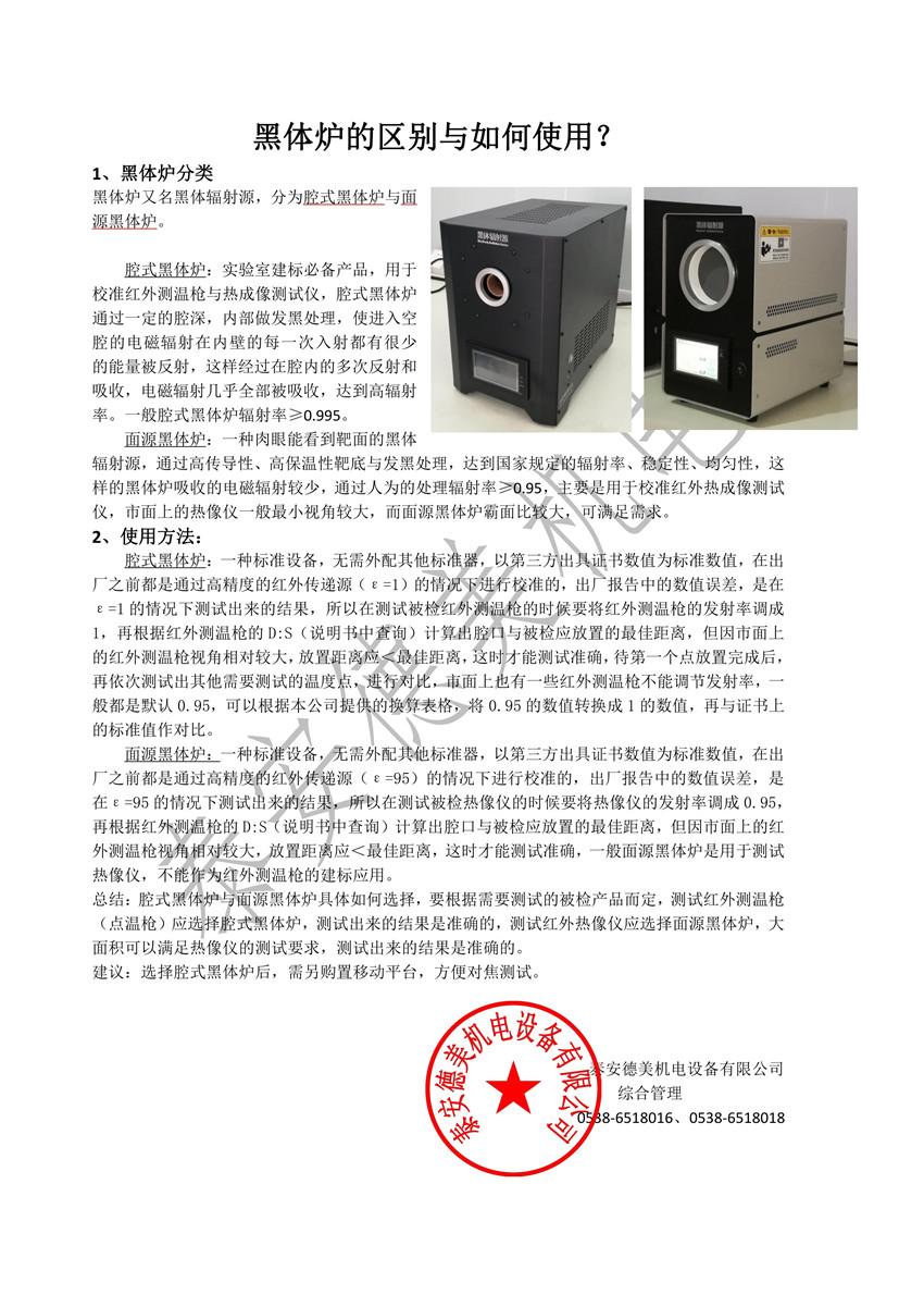 黑体炉如何使用.pdf_1_副本.jpg