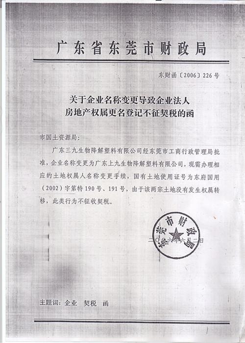 东莞市财政局免征土地契税文件_副本.jpg