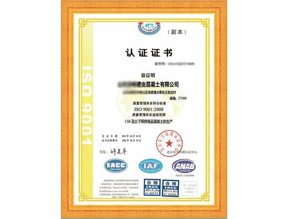 職業認證證書