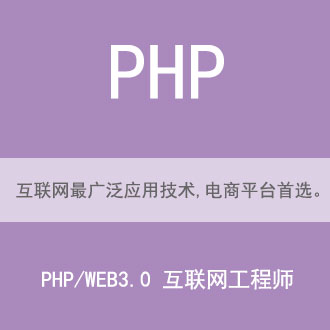 PHP开发技术
