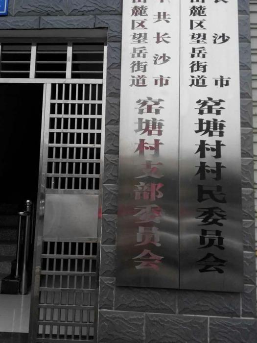 1.21日窑塘村村委会走访