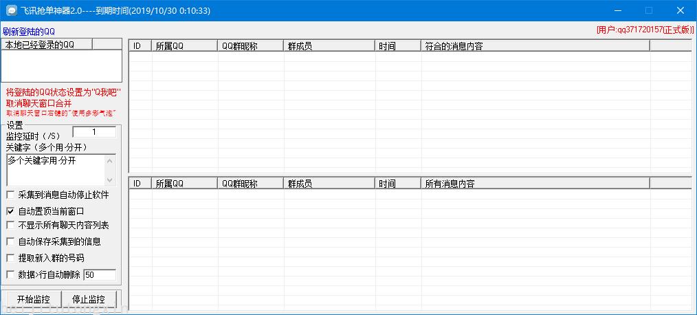 飞迅QQ群抢单监控软件QQ群抢单神器V2.0.png