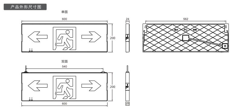 3-集中电源-大型标志灯4.png
