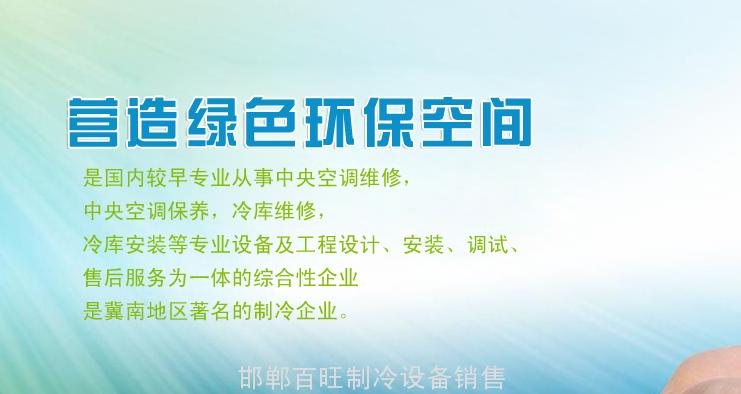 邯郸中央空调维修1.png