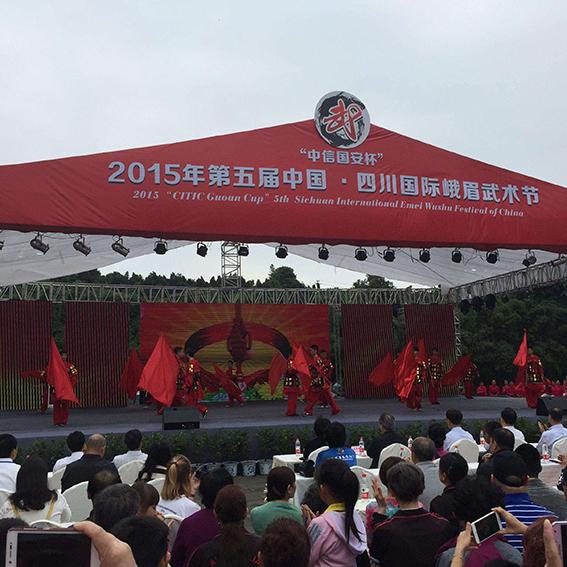 峨眉武术节