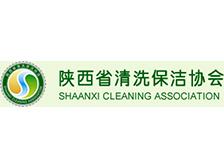 陕西省清洗保洁协会