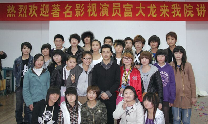 著名影視演員富大龍來我校講學
