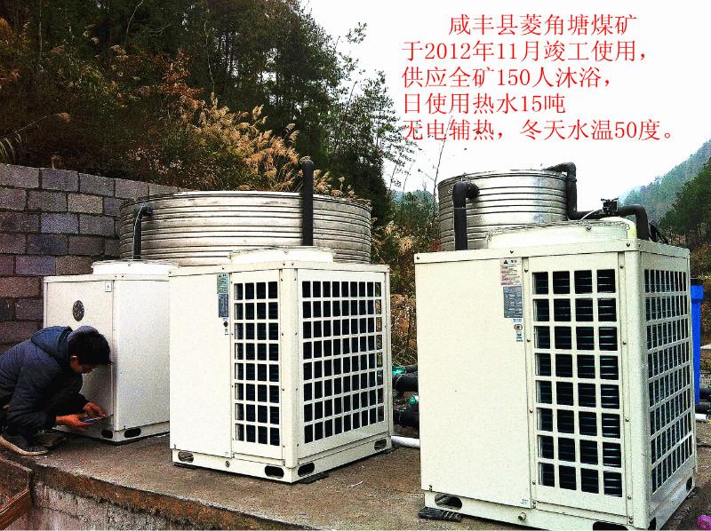 菱角塘煤矿热水工程
