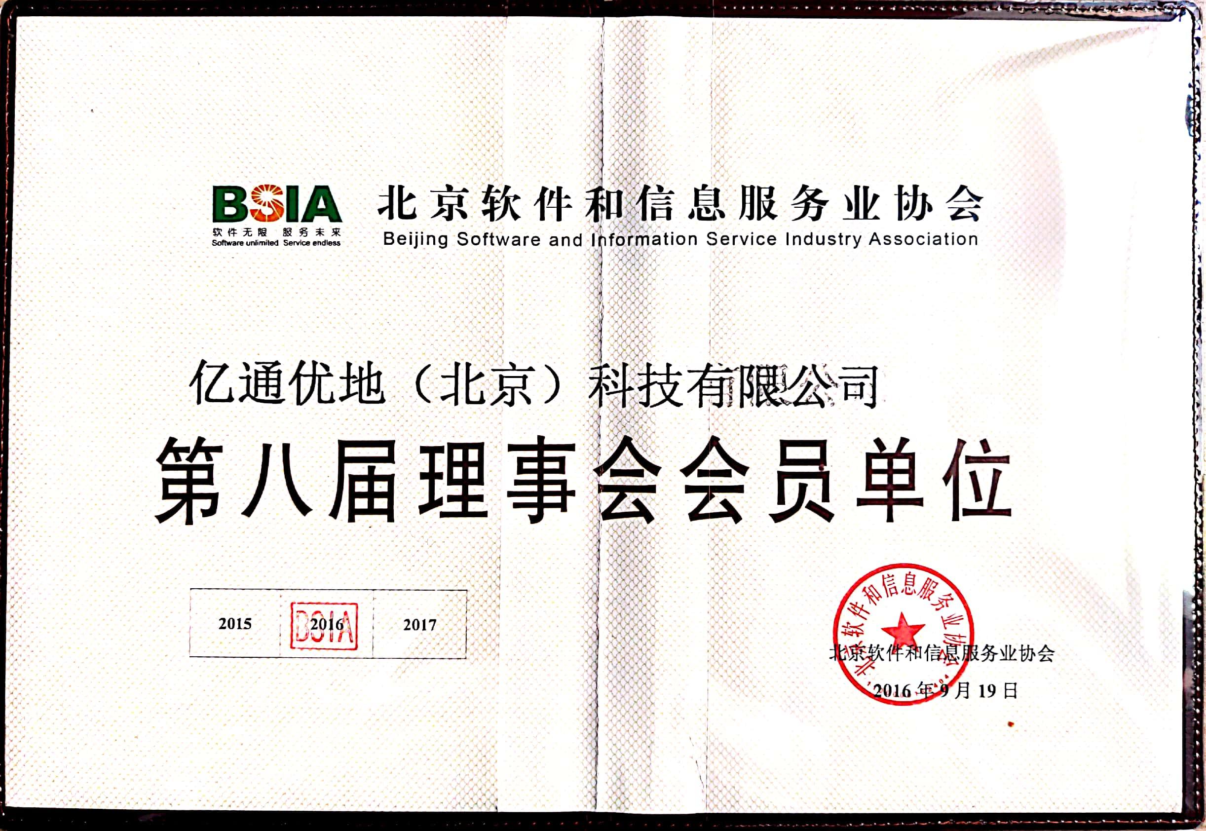 北京软件和信息服务也协会第八届理事会会员