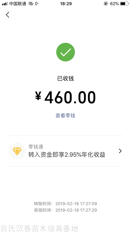 460奇楠