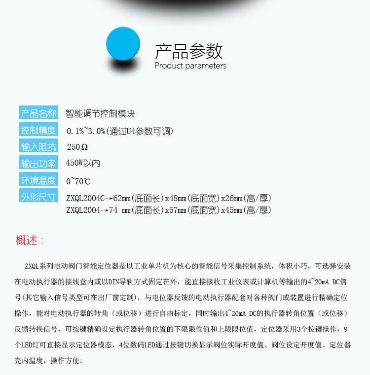调节模块_02.jpg
