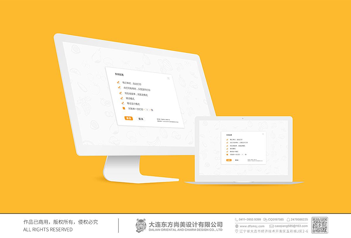果盤網UI_軟件UI設計_餐飲軟件UI設計_大連餐飲品牌設計