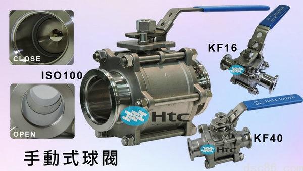 臺灣HTC真空ISO球閥