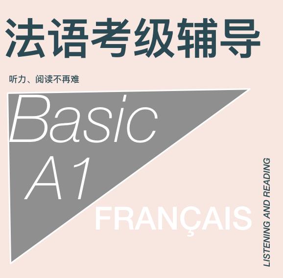 法语考级辅导(A2)