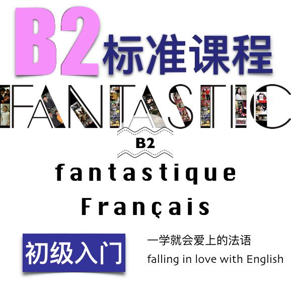 法语B2标准ope电竞官网(中级进阶)