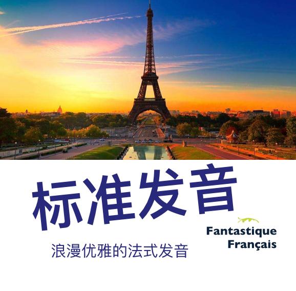 法语标准发音ope电竞官网