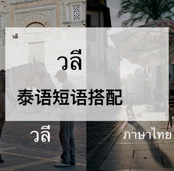 泰语短语搭配