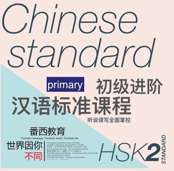 HSK2标准ope电竞官网