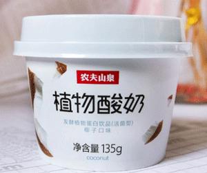 植物酸奶.png