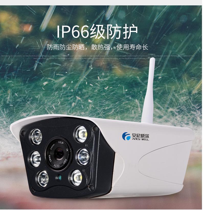 无线wifi手机远程家用监控室外高清夜视监控断网监控