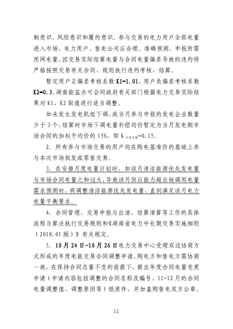 2018年第12号交易公告(11月月度交易).pdf_page_11.jpg