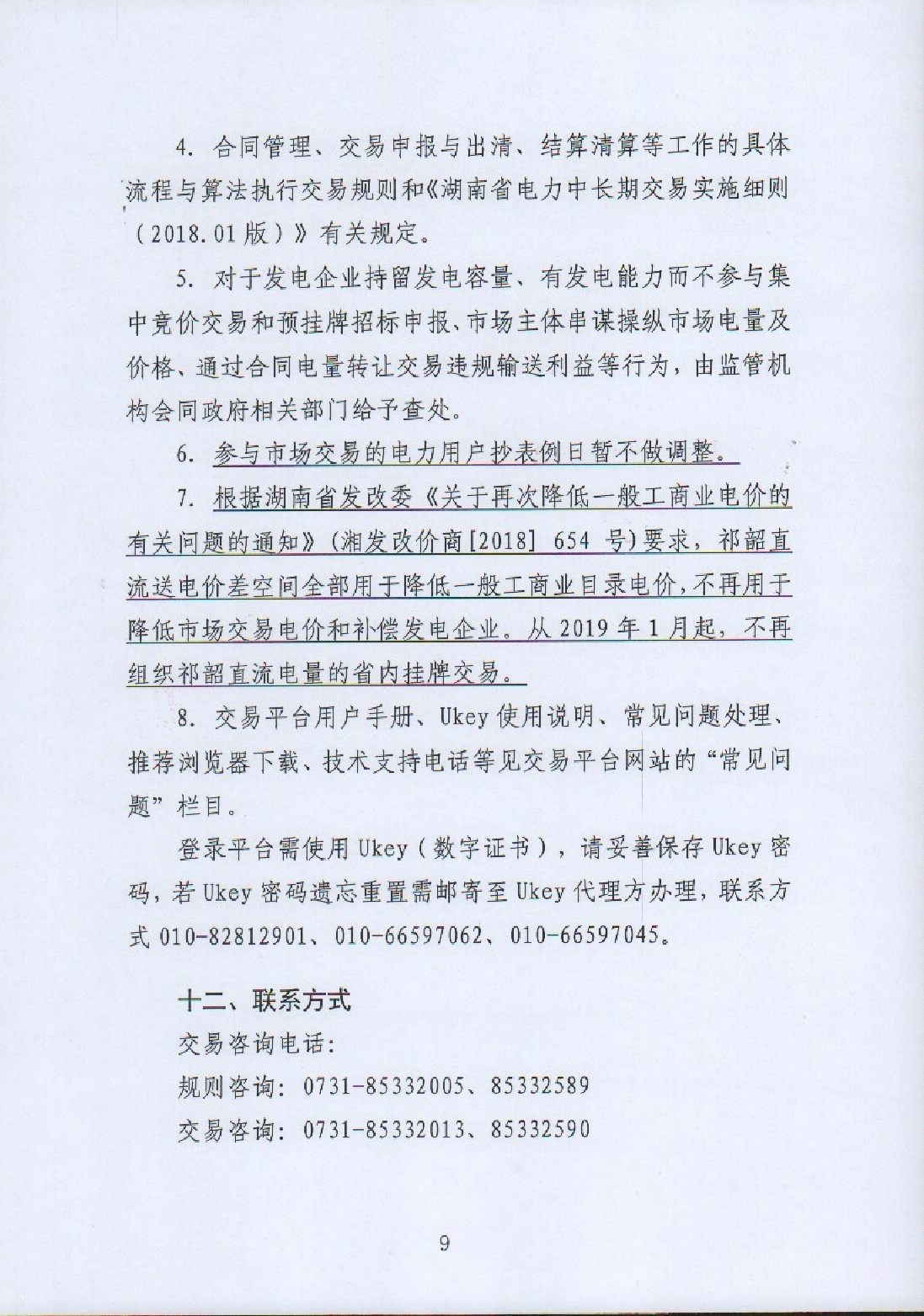 2019年第6號交易公告(5月月度交易).pdf_page_09_compressed.jpg
