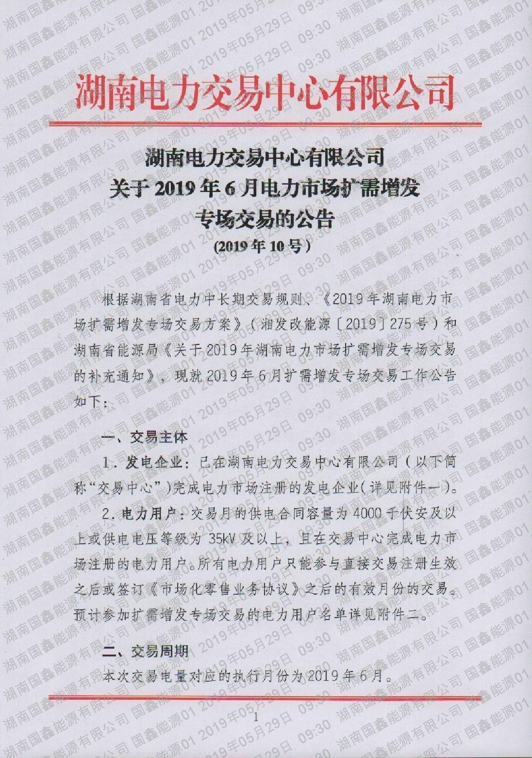 關于2019年6月電力市場擴需增發專場交易的公告.pdf_page_1_compressed.jpg