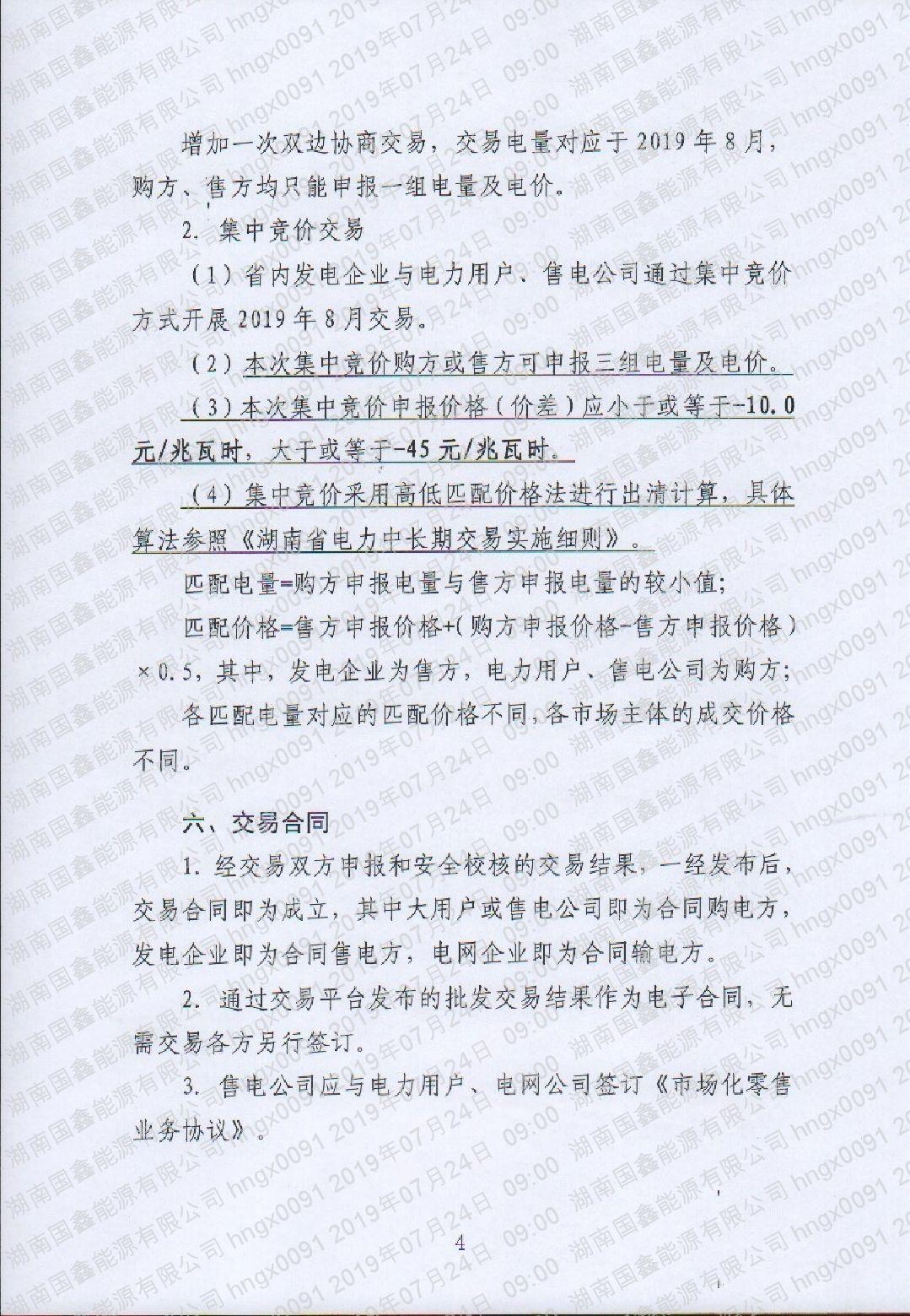 2019年8月湖南電力市場交易的公告(2019年16號).pdf_page_4_compressed.jpg