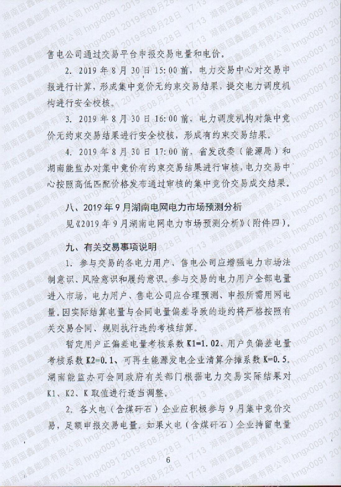 2019年第20號交易公告(9月月度交易).pdf_page_6_compressed.jpg
