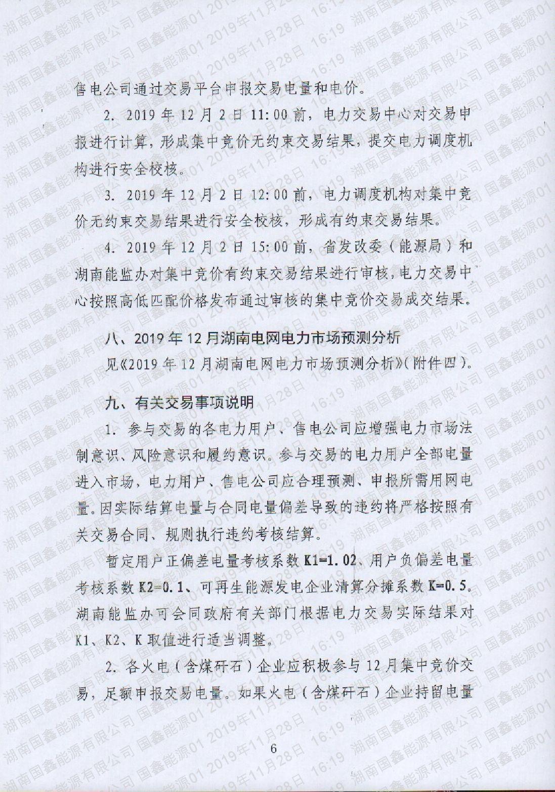 2019年第31號交易公告(12月月度交易).pdf_page_6_compressed.jpg