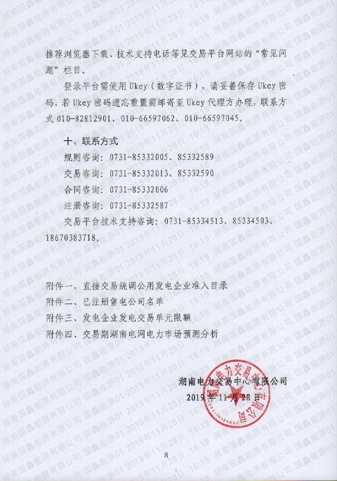 2019年第31號交易公告(12月月度交易).pdf_page_8_compressed.jpg