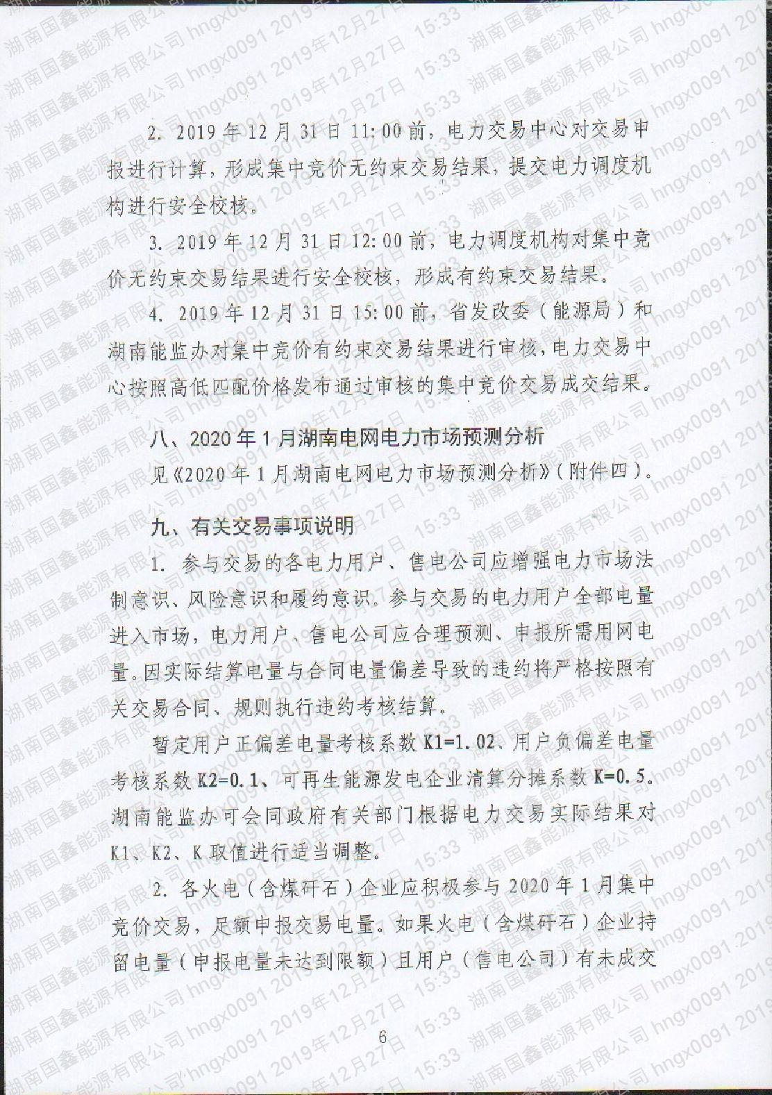 2020年第2號交易公告(1月月度交易).pdf_page_6_compressed.jpg