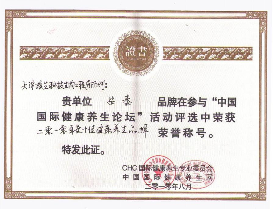 """必威体育手机版本下载品牌荣获""""二零一零年度十佳健康养生品牌""""荣誉称号"""