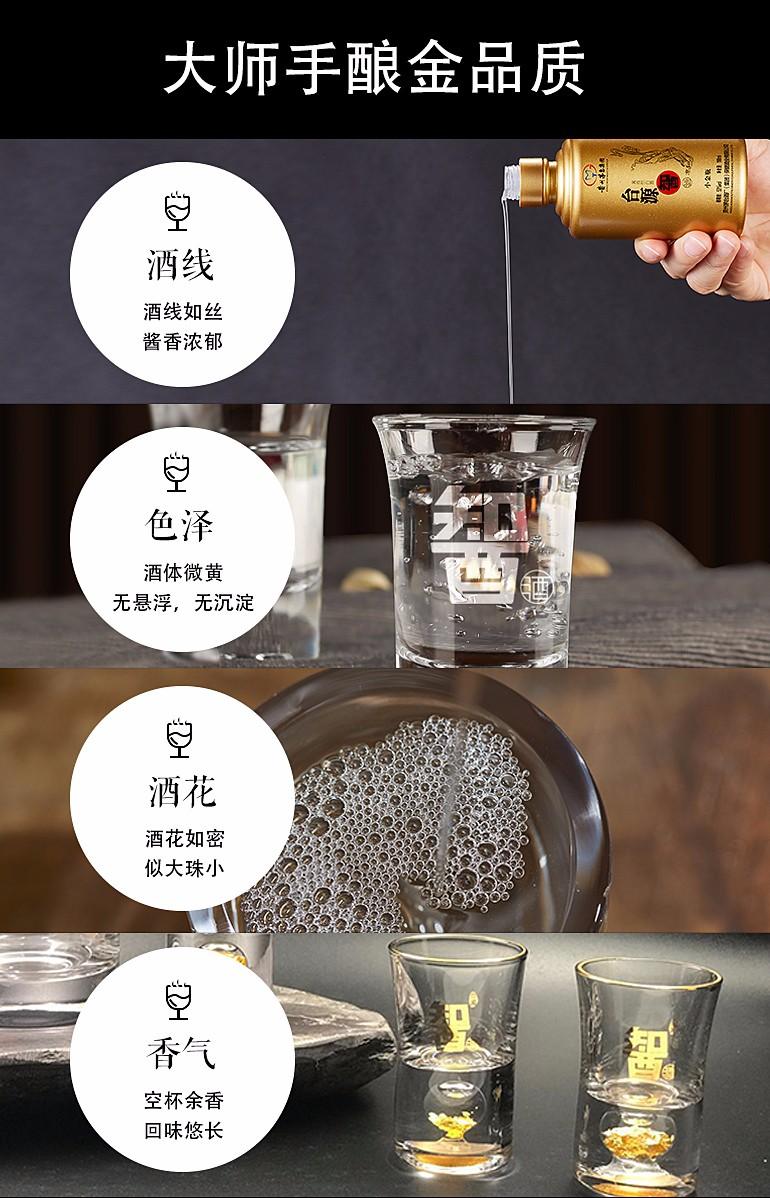 智酒小金瓶11.jpg
