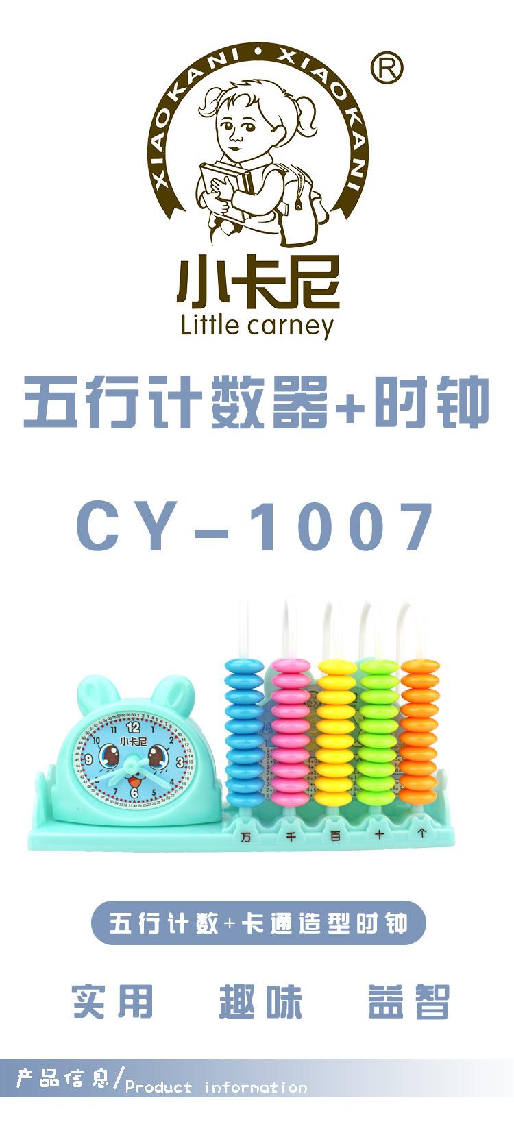 CY-1007_01.jpg