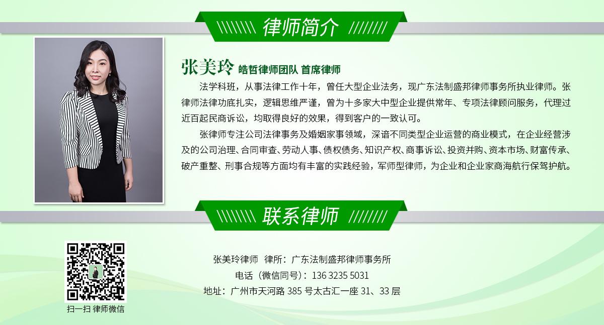 广州法律顾问律师.jpg