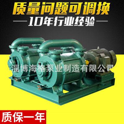 海格水环式真空泵【罗茨水环机组】
