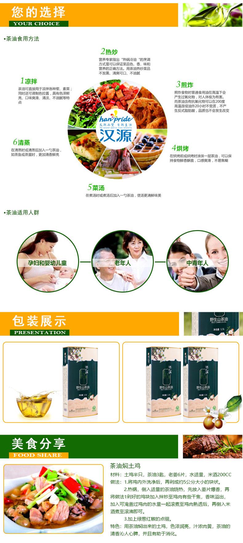漢之源山茶油詳情頁1_04.jpg