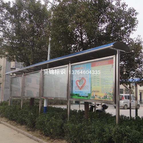 庐江县郭河镇社区宣传栏