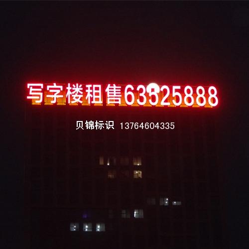 楼顶5米点阵字