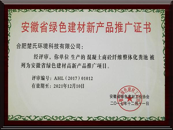 安徽省绿色建材新产品推广证书