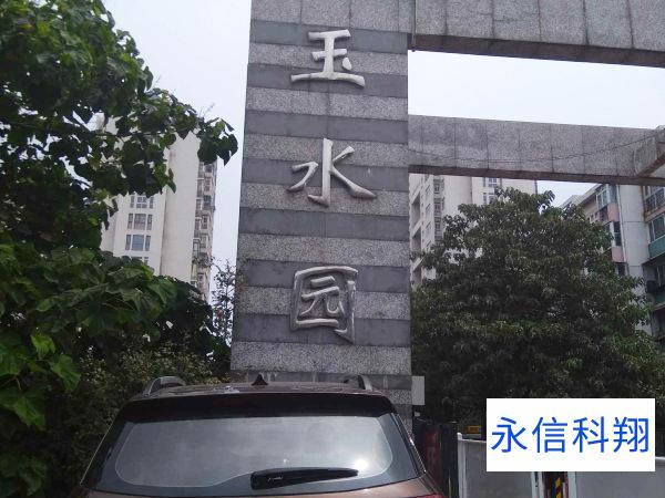 梅江玉水园、龙水园小区3800户智能化系统