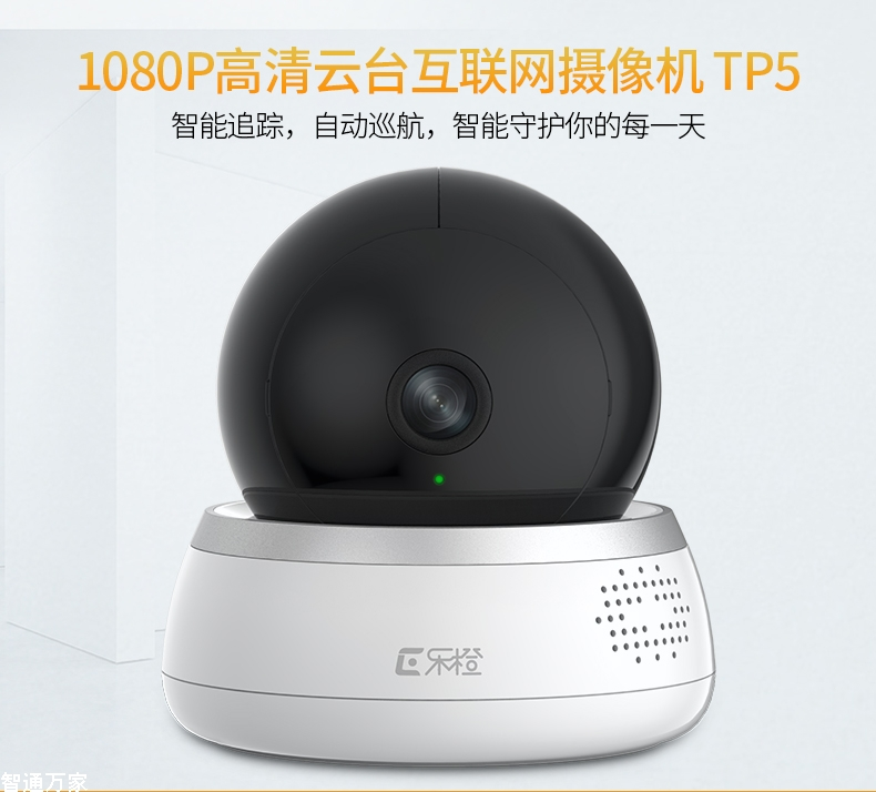 TP5无线网络摄像头家用全景