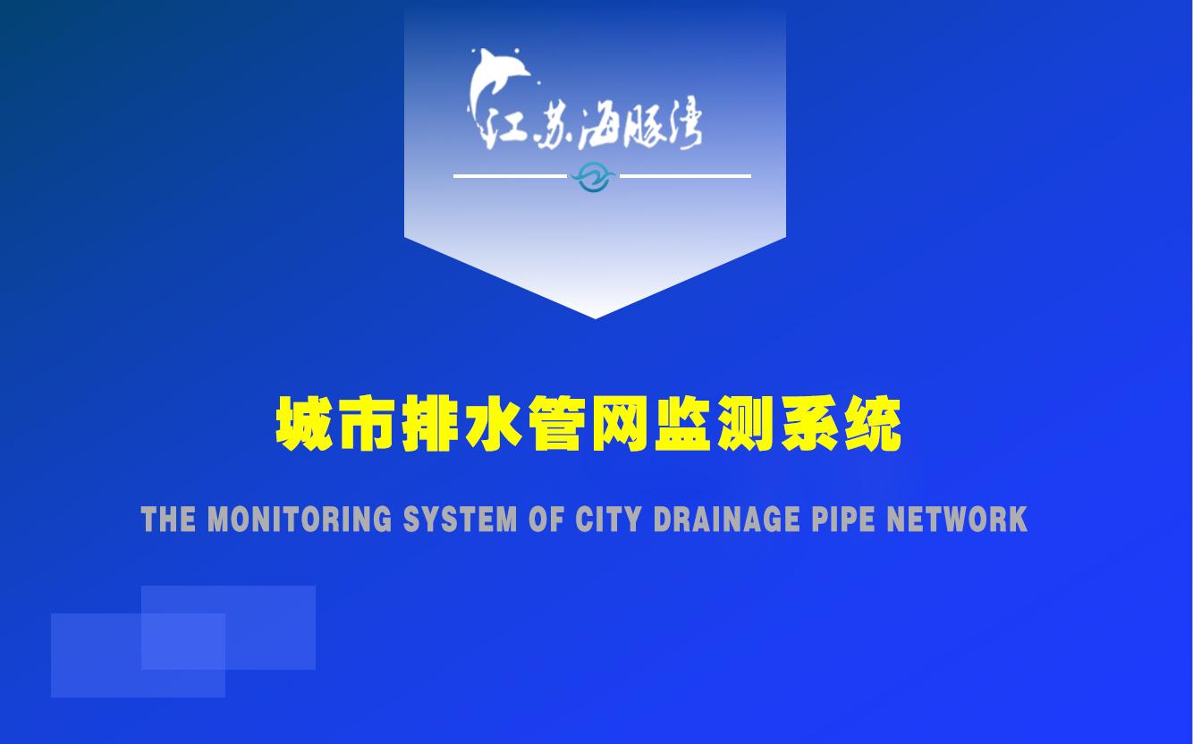 城市排水管网监测系统