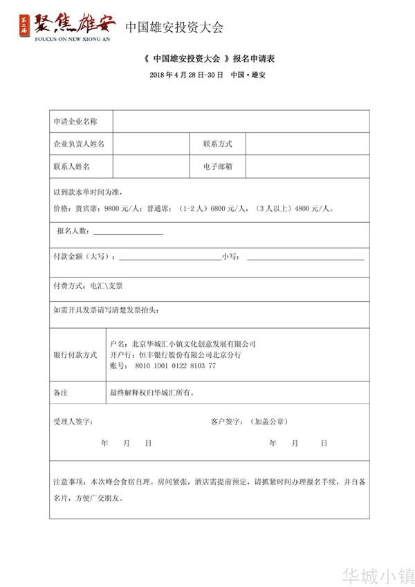 中国雄安投资论坛--邀请函_8.jpg