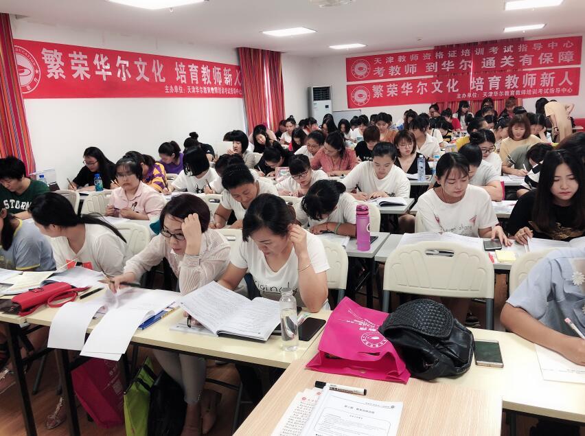 教师资格精讲课堂6