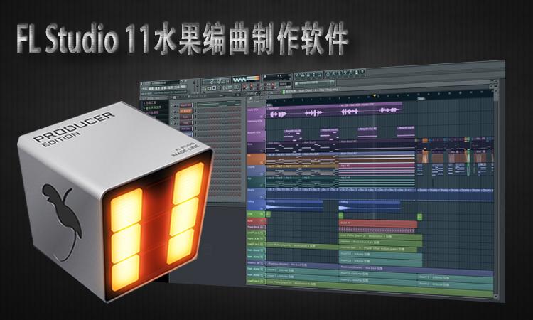 fl studio 11水果编曲混音宿主软件图片